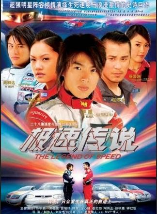 Truyền Thuyết Tốc Độ | Phim Tình Cảm Đài Loan Hay Nhất