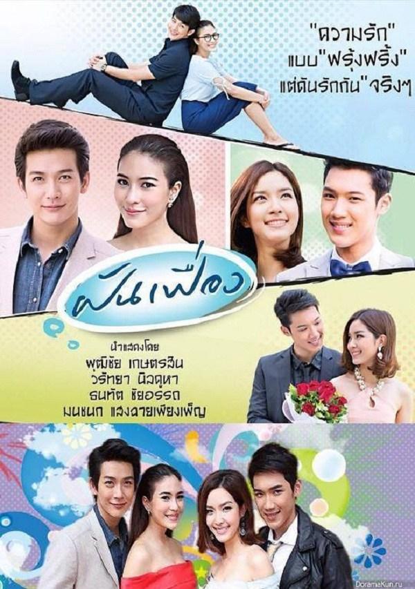 Yêu Trong Cay Đắng | Phim Tình Cảm Thái Lan Mới Hay Nhất 2019