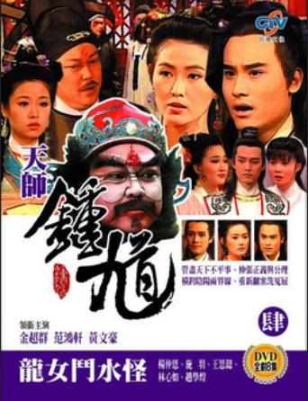 Thiên Sư Chung Quỳ | Phim Bộ Kiếm Hiệp Trung Quốc Hay Nhất – Thuyết Minh