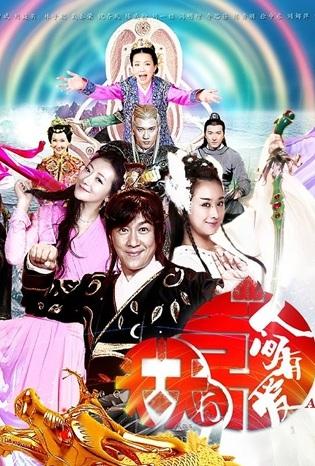 Thiên Thiên Hữu Hỉ | Phim Bộ Trung Quốc Hay Nhất – Thuyết Minh